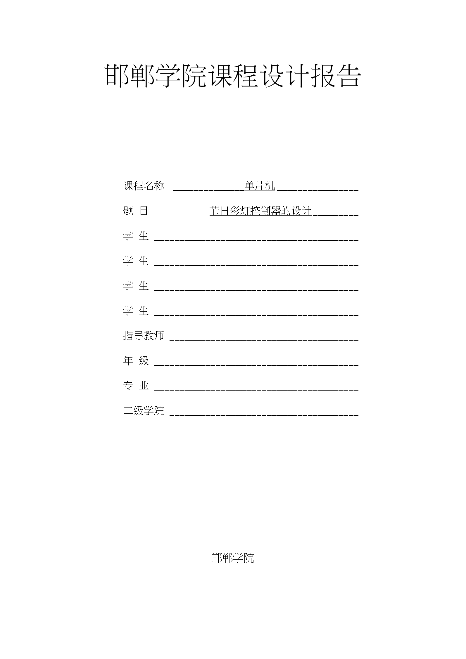 单片机节日彩灯控制器设计.docx