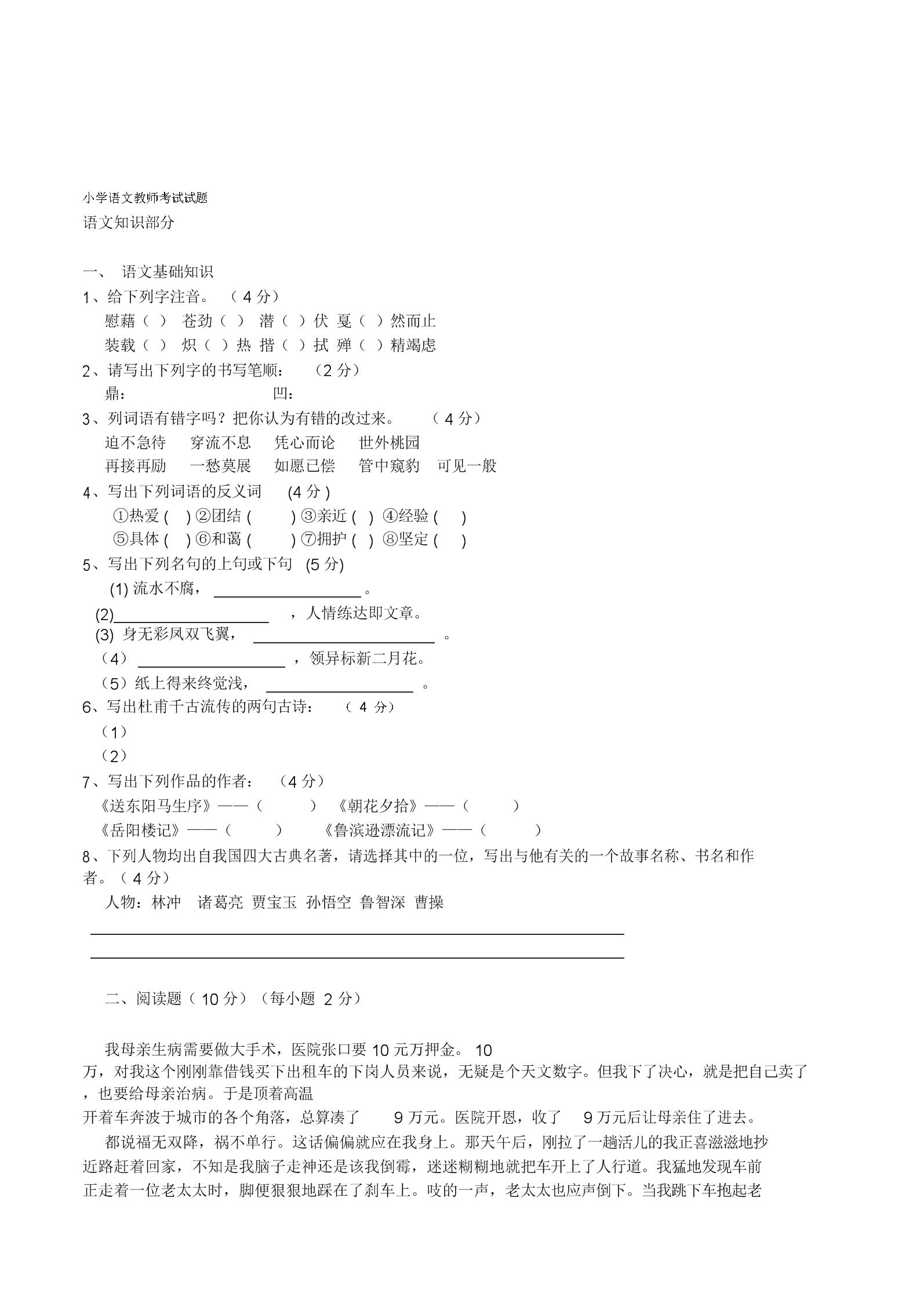 小学语文教师语文知识教学实践专业考试试题.doc