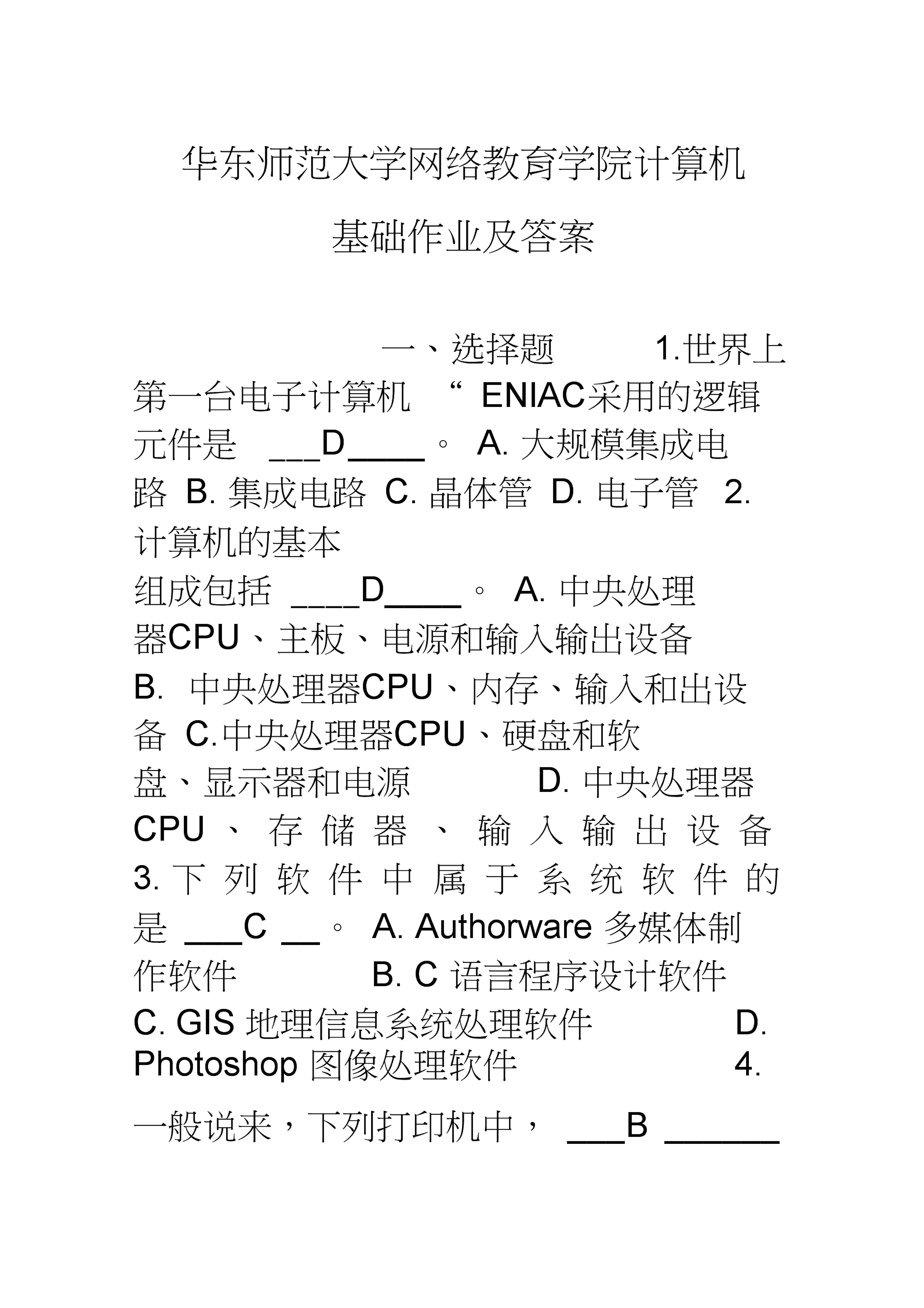 华东师范大学网络教育学院计算机基础作业及答案.docx
