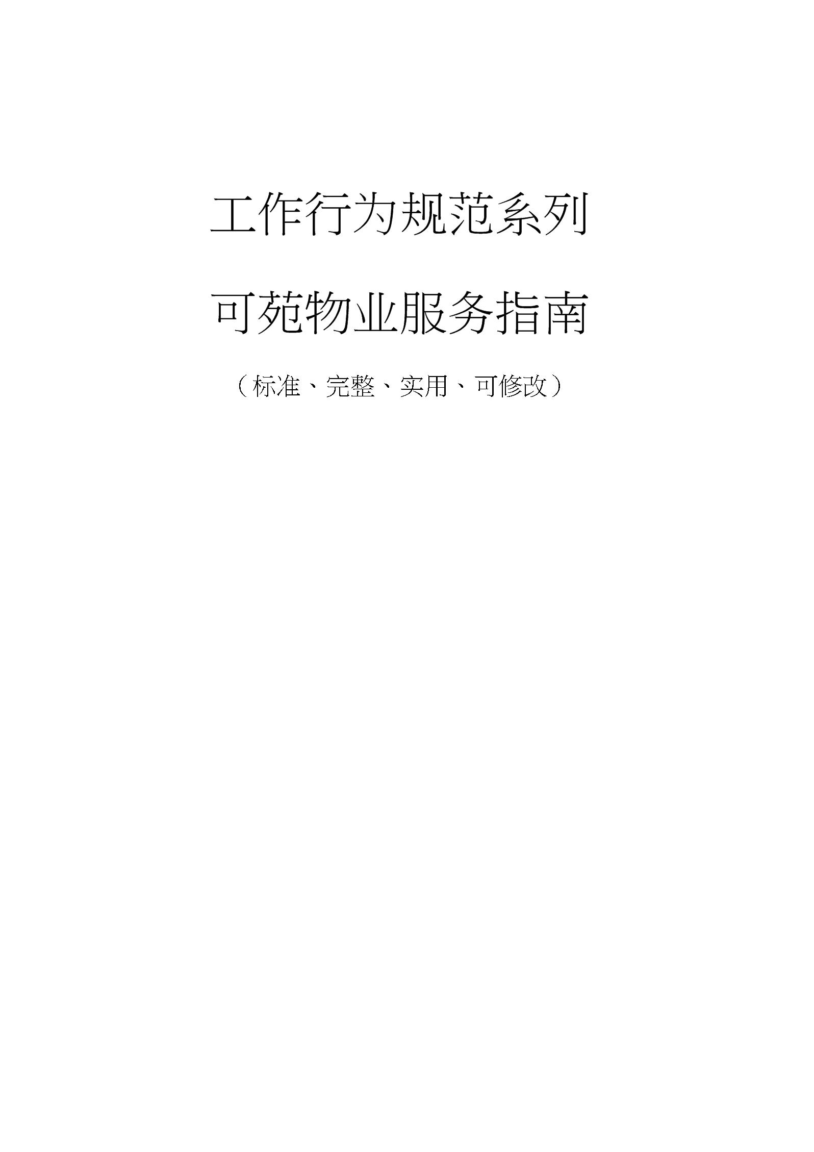 可苑物业服务指南.docx