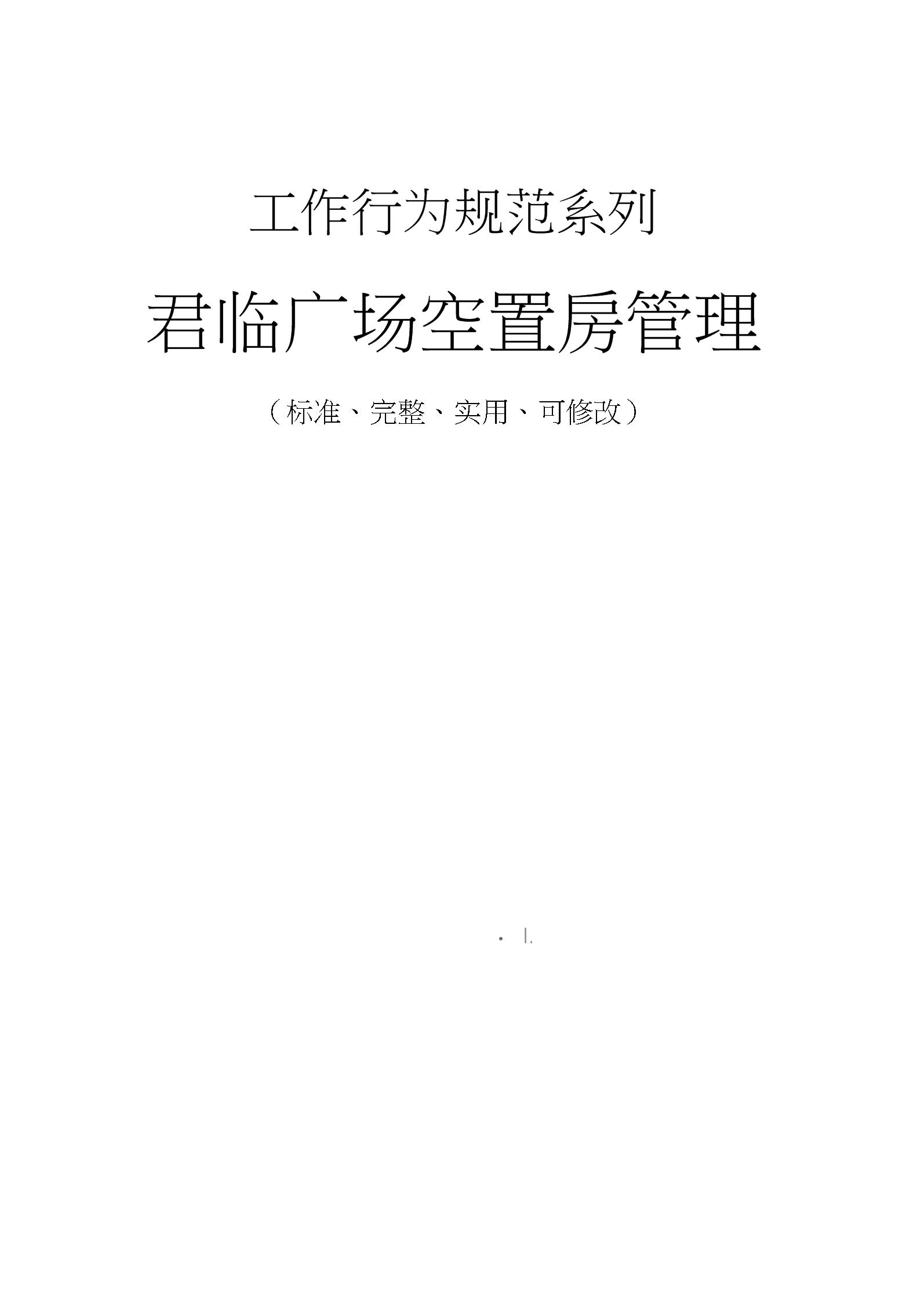 君临广场空置房管理.docx