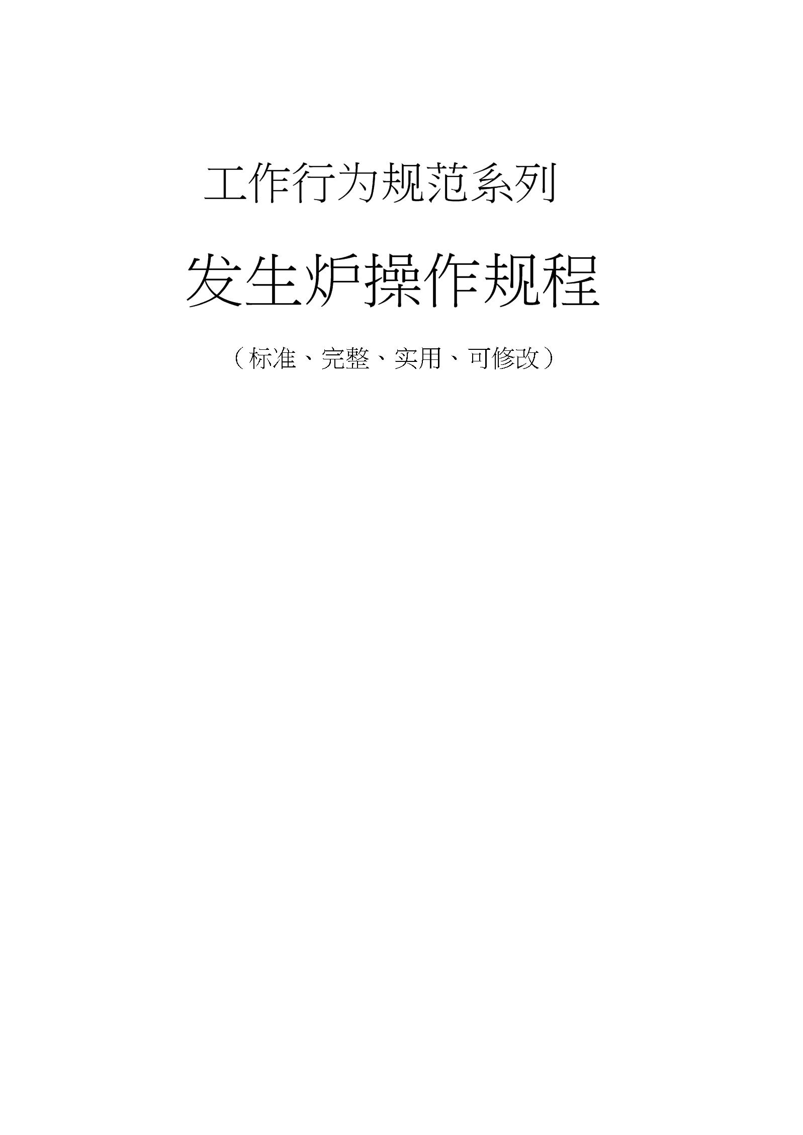 发生炉操作规程模板.docx