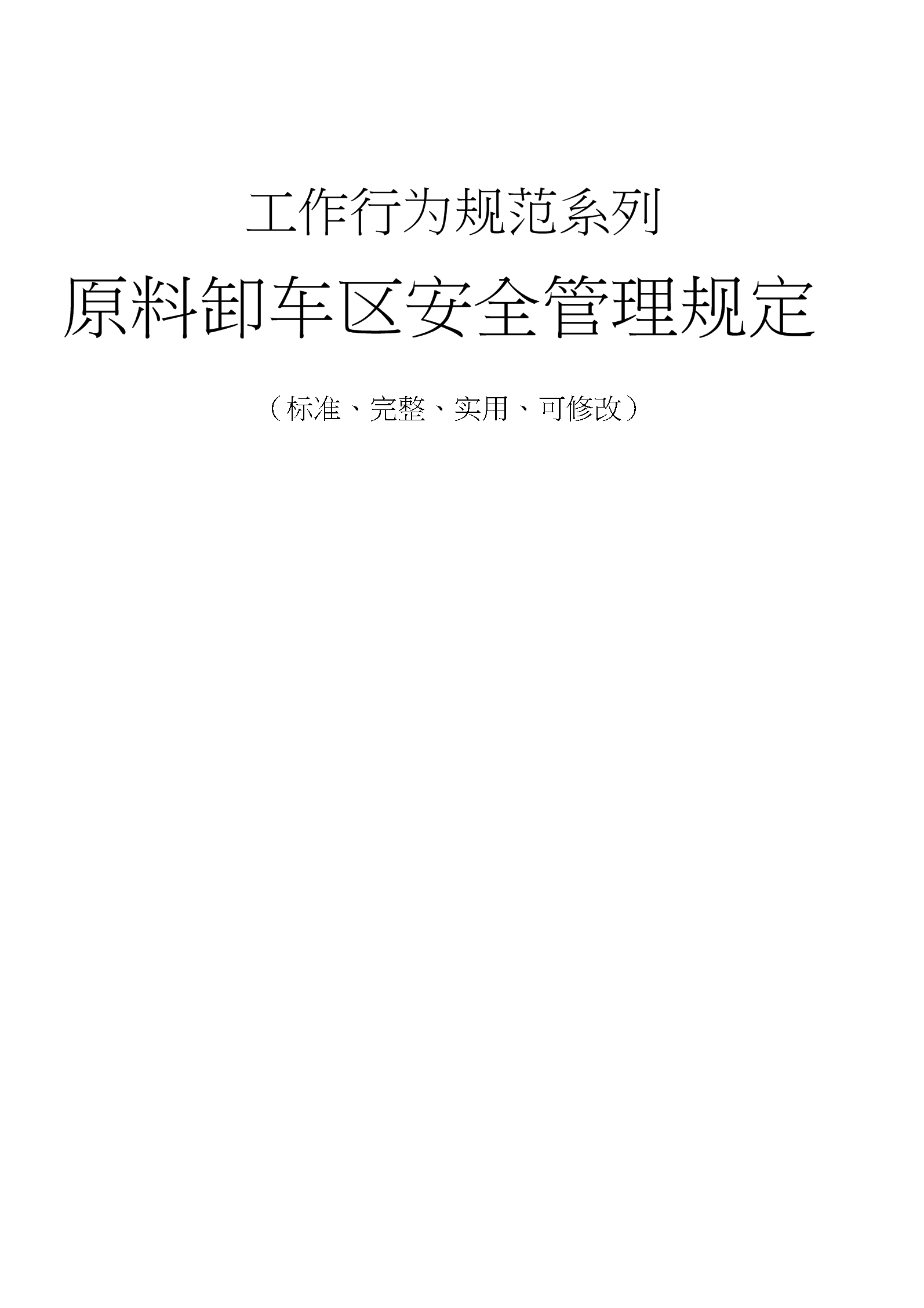 原料卸车区安全管理规定.docx