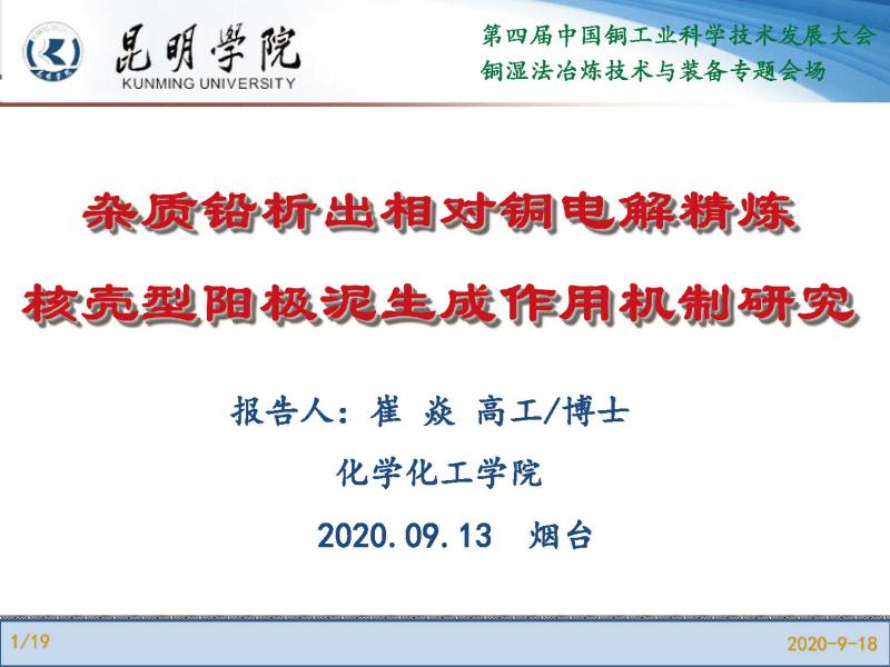 杂质铅析出相对铜电解精炼核壳型阳极泥生成作用机制研究.pdf