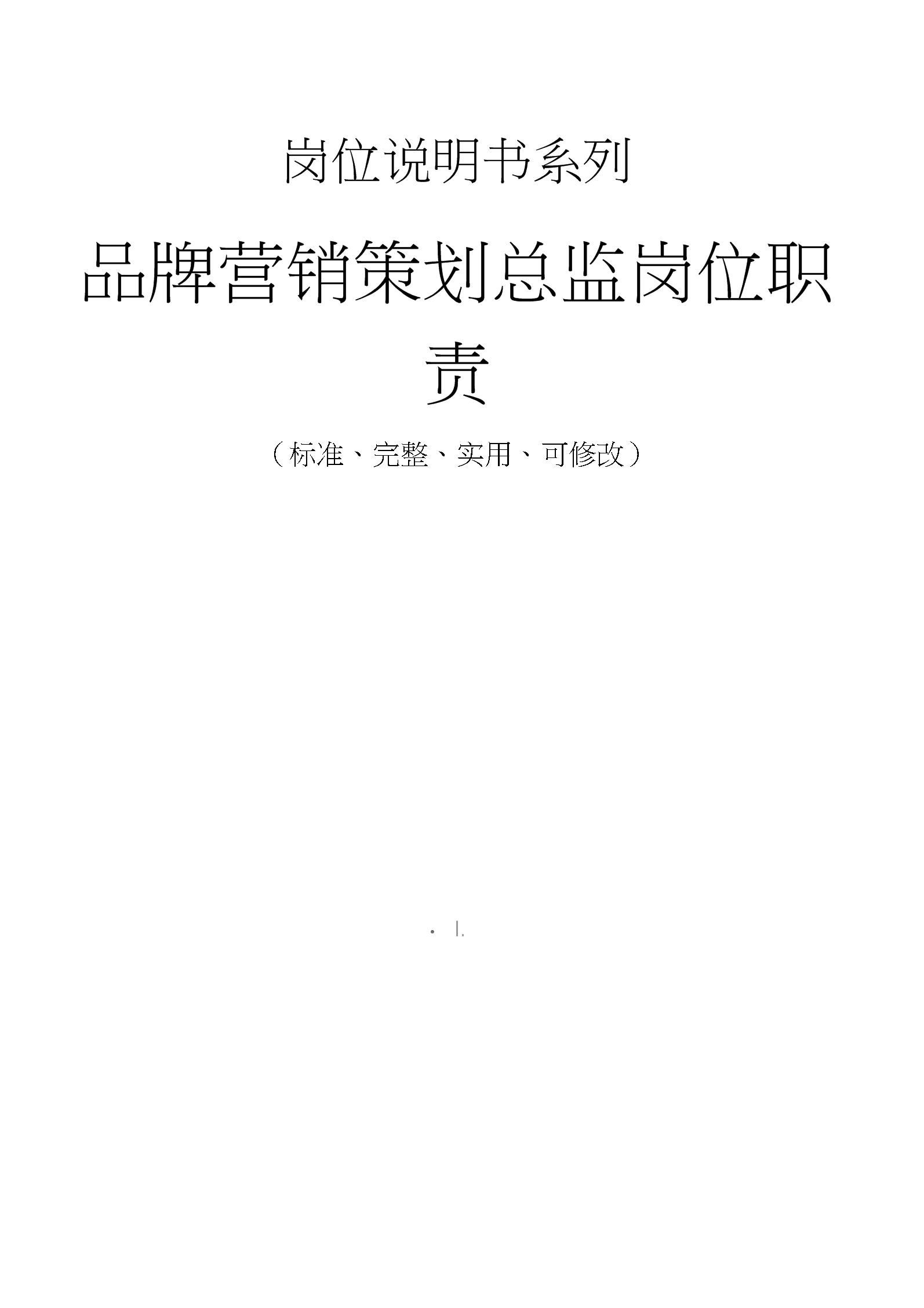 品牌营销策划总监岗位职责.docx
