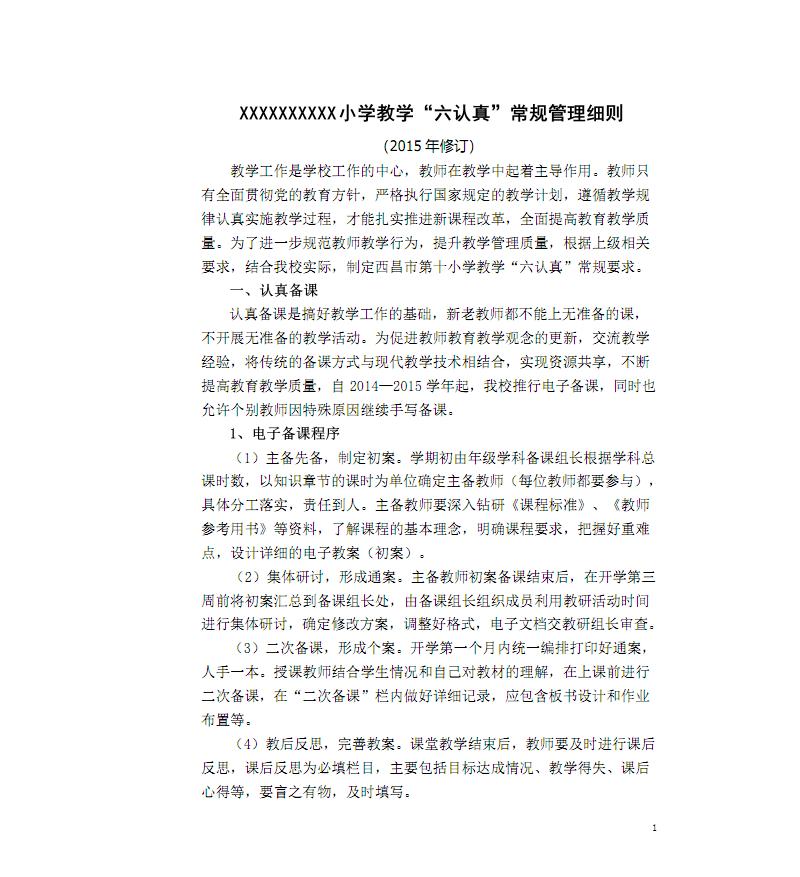 """教学""""六认真""""常规要求.pdf"""