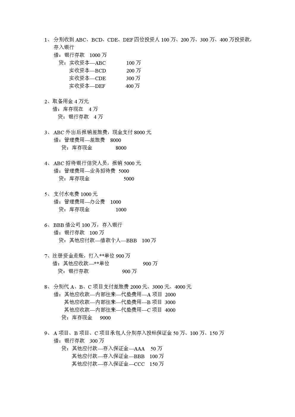 建筑公司总部账务处理实例.doc