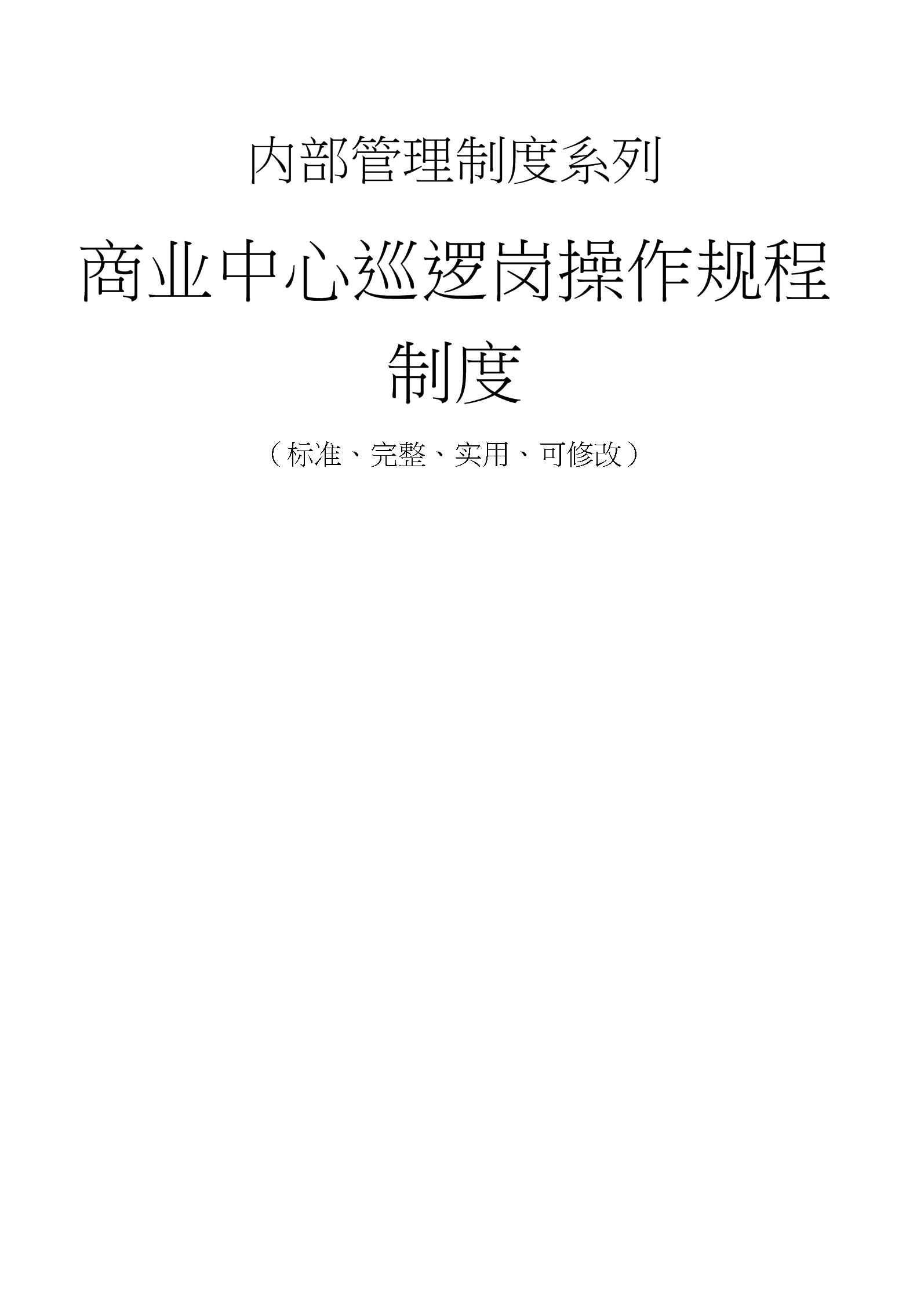 商业中心巡逻岗操作规程管理制度.docx