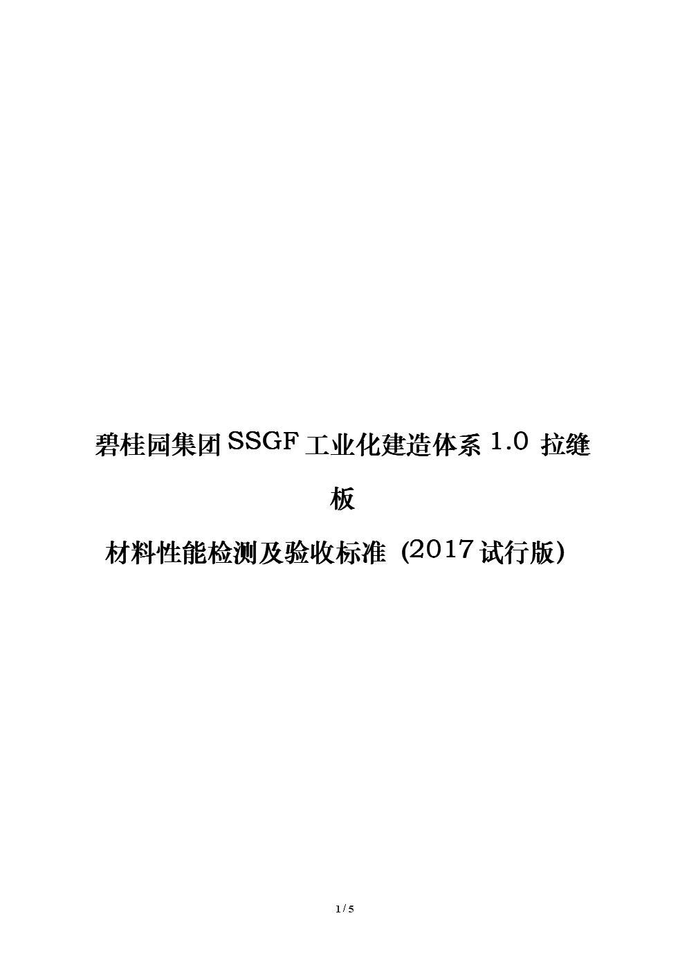 7.碧桂园集团SSGF工业化建造体系1.0 拉缝板材料性能检测及验收标准(2017试行版).doc