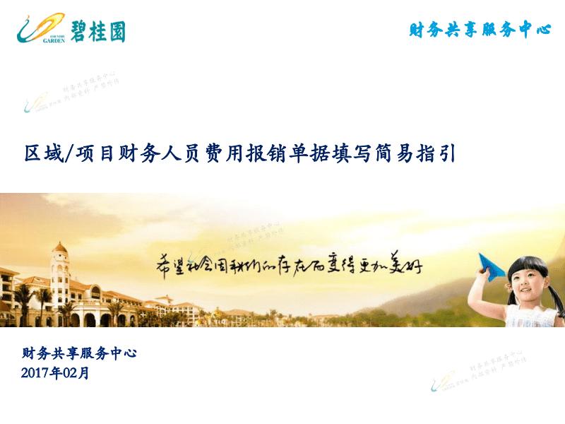 11-碧桂园财务共享服务中心-区域&项目财务人员费用报销单据填写简易指引V5.0.pdf