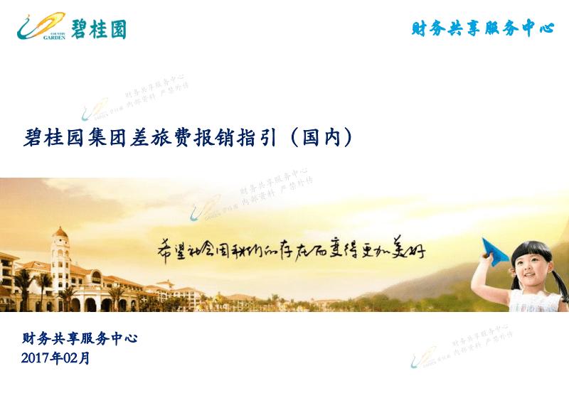 02-碧桂园财务共享服务中心--差旅费报销操作指引(国内)V5.0.pdf