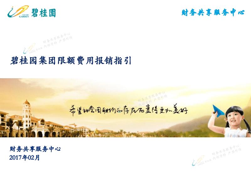04-碧桂园财务共享服务中心--限额费用报销操作指引V5.0.pdf