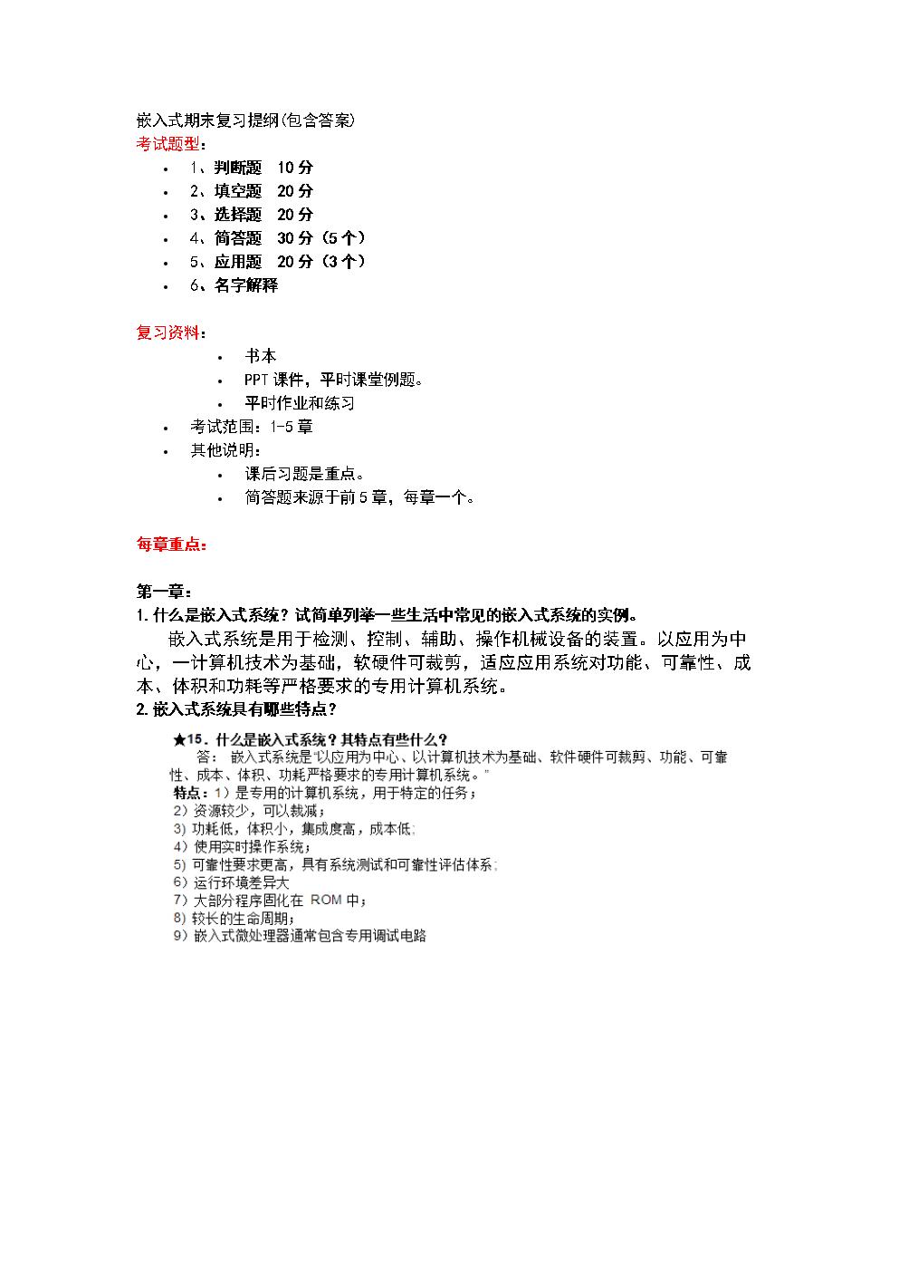 嵌入式期末复习提纲.docx
