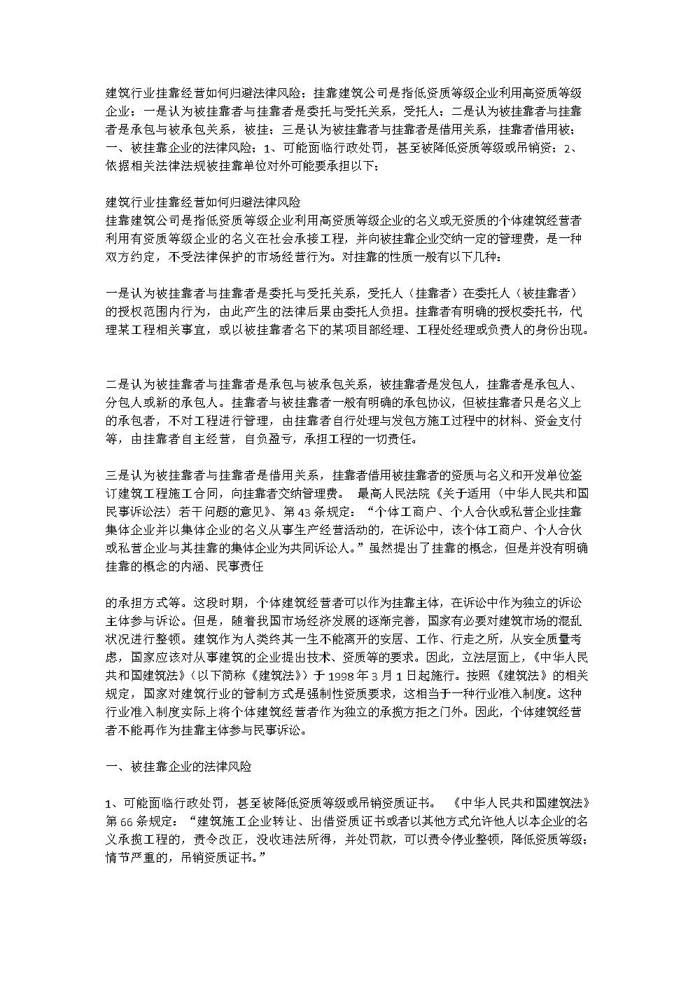 建筑行业挂靠经营如何归避法律风险.doc