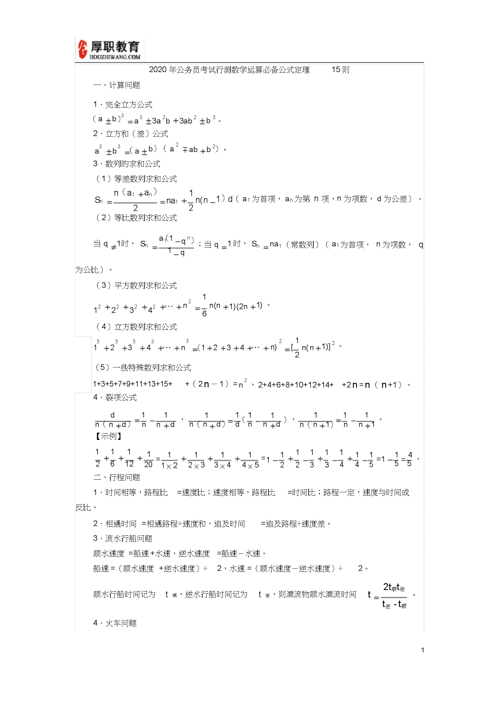 2020版2020年公务员考试行测数学运算必备公式定理15则.docx