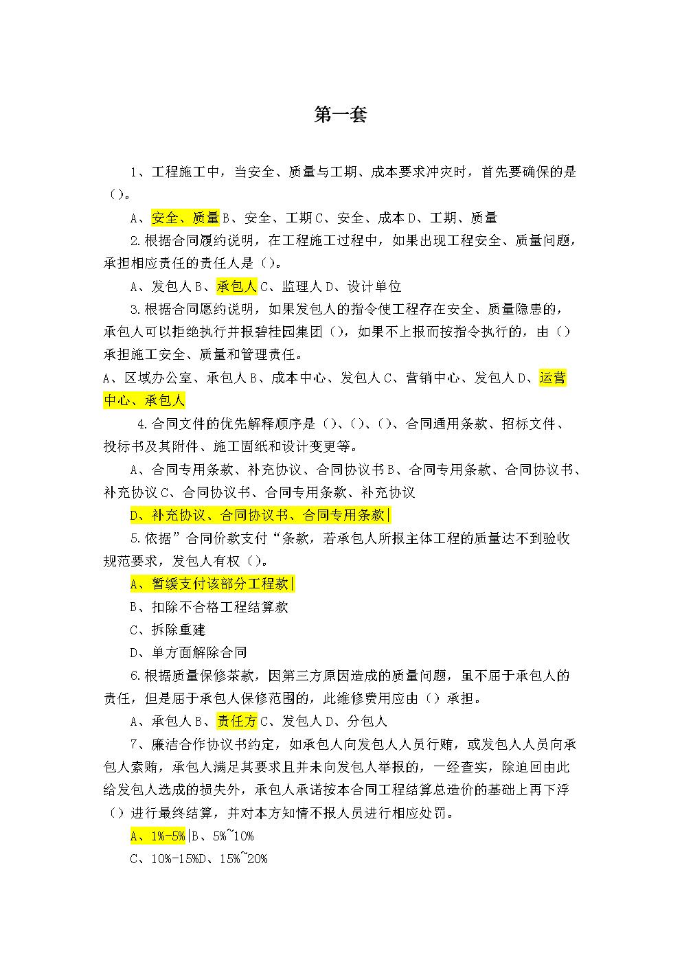 合同考试试题汇总(1).doc
