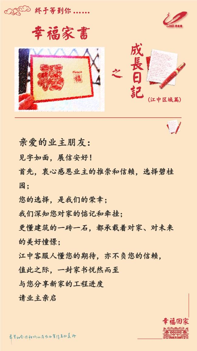 江中区域中山火炬项目1标段11月幸福家书20181120.pptx