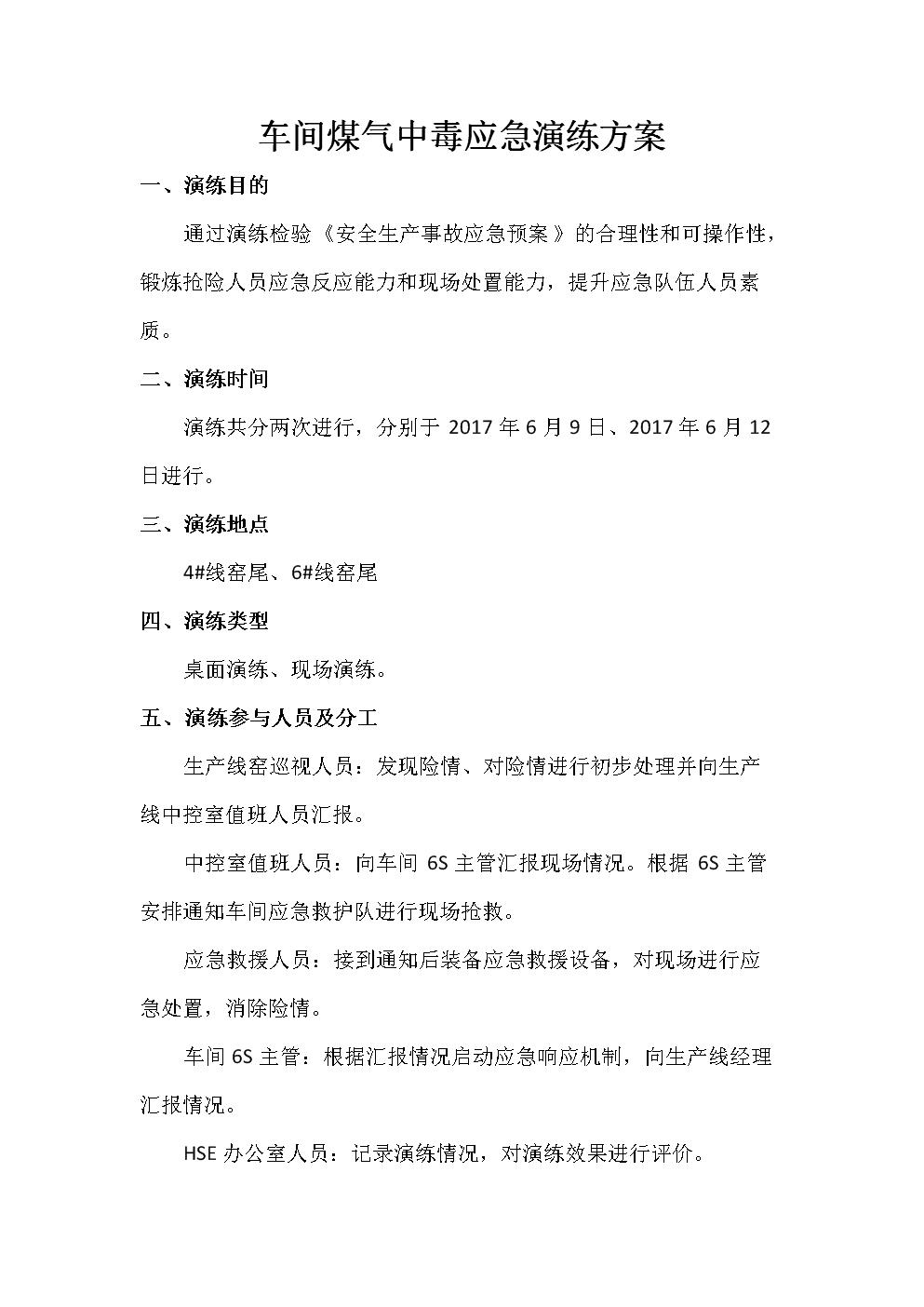 车间煤气中毒应急演练方案.doc