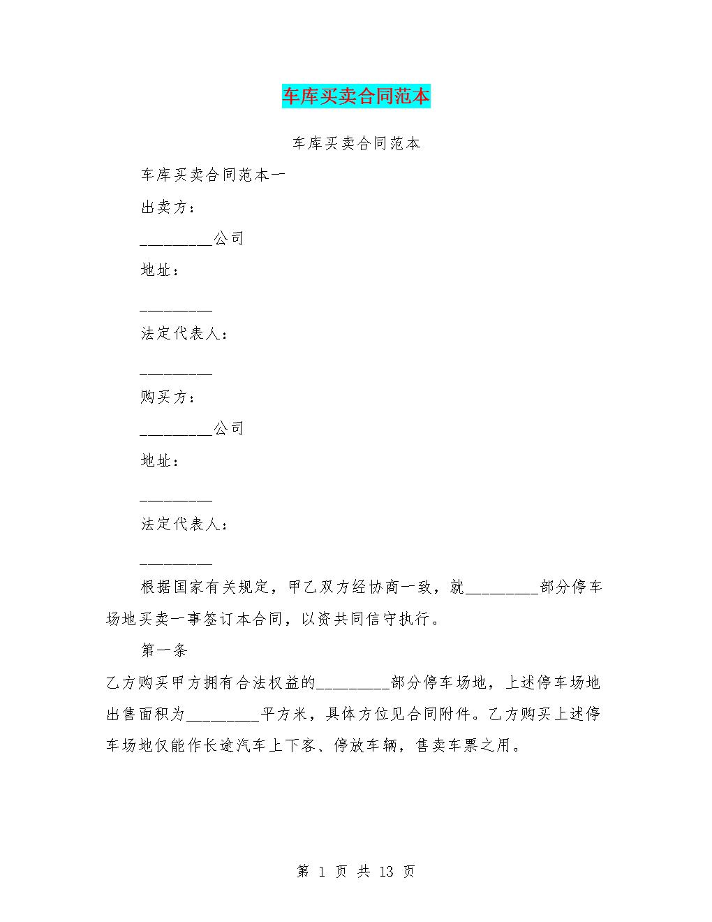 车库买卖合同范本(完整版).doc