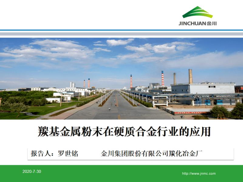 羰基金属粉末在硬质合金行业的应用.pdf
