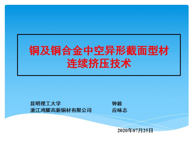 铜及铜合金中空异形截面型材连续挤压技术.pdf