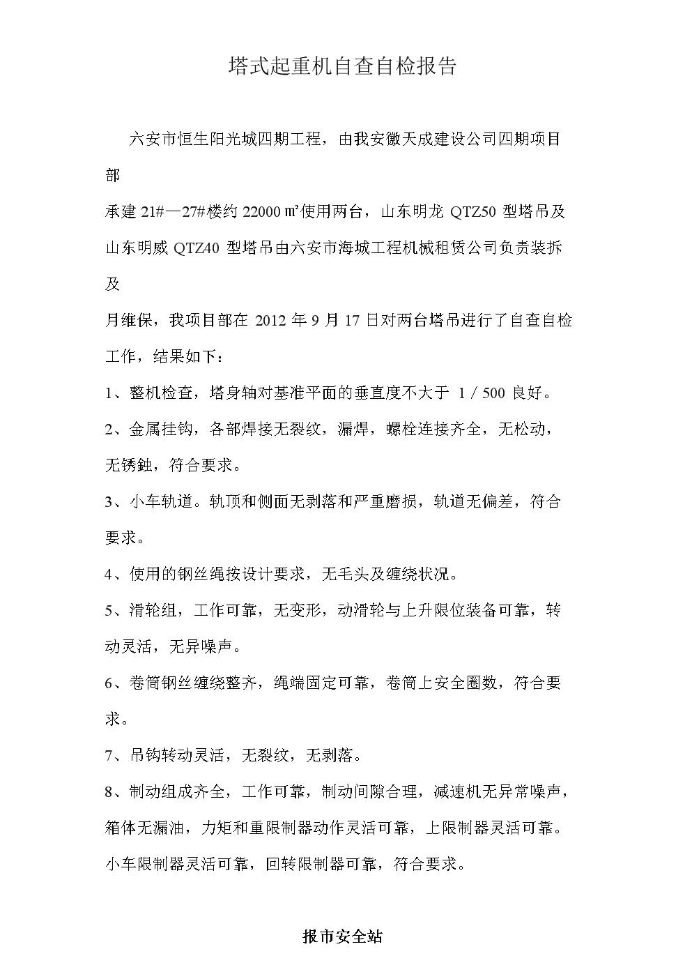 塔式起重机自查自检报告 2.doc