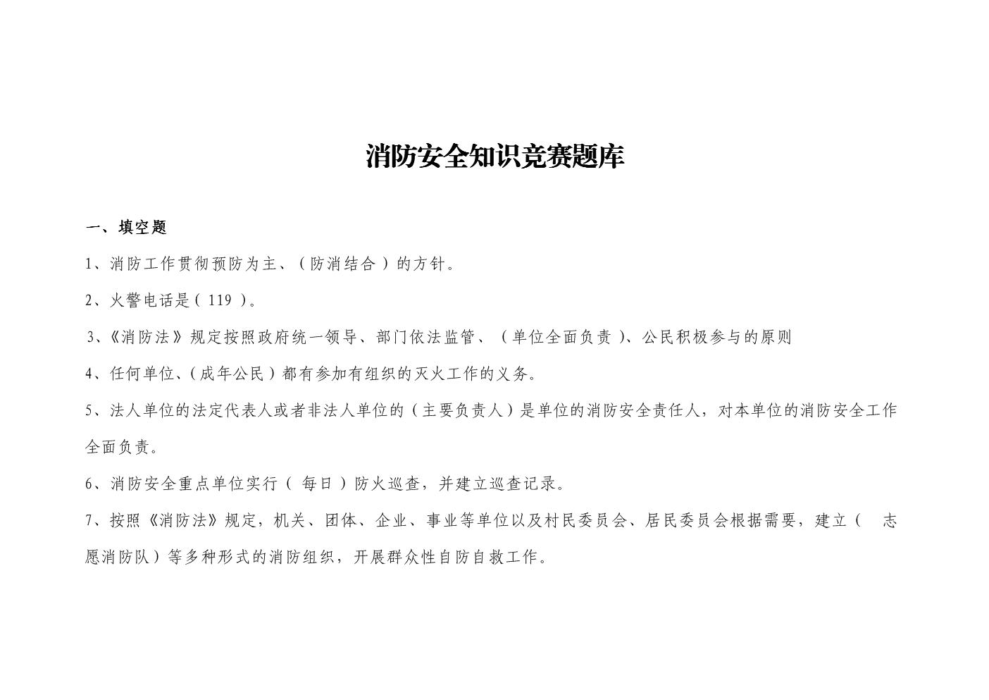 消防安全知识竞赛题库-.doc