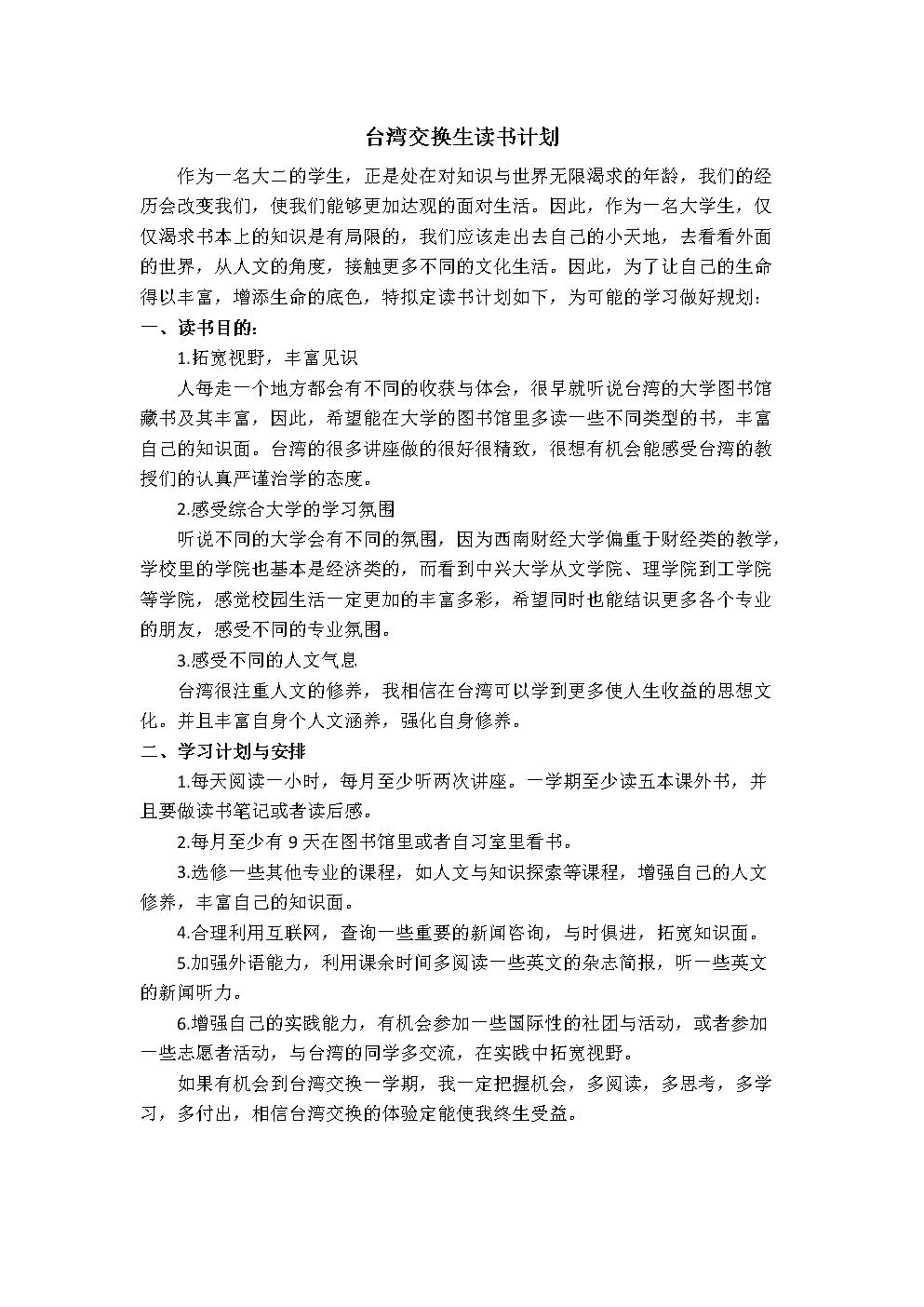 台湾交换项目读书计划-.doc