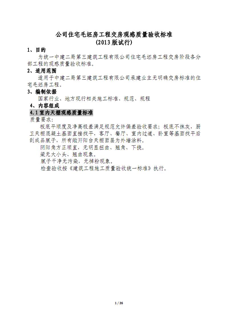 6公司住宅毛坯房工程交房观感质量验收标准(试行).pdf
