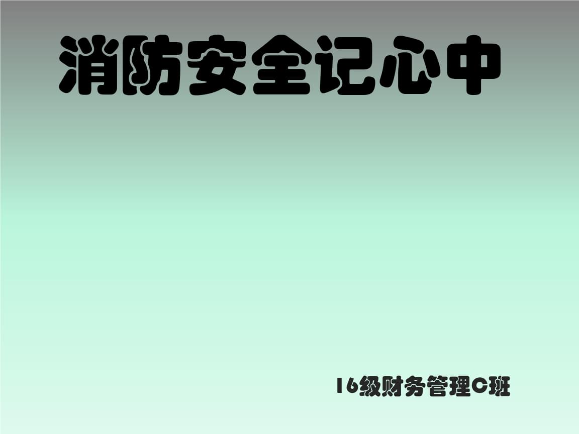 消防安全知识主题班会-.ppt