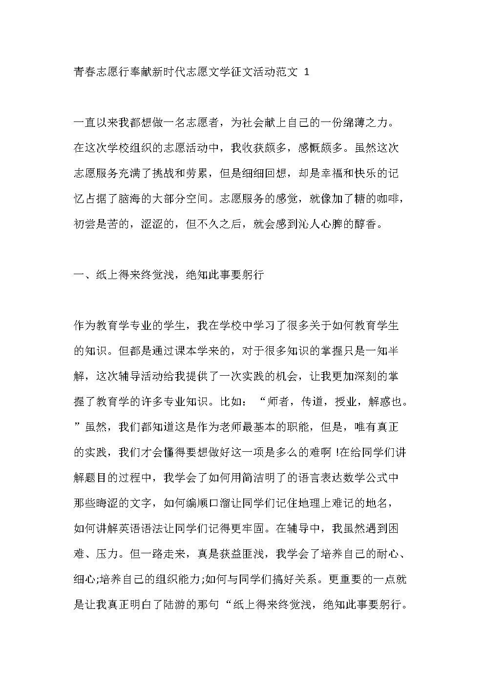 """青春志愿行奉献新时代""""志愿文学""""征文活动范文5篇.doc"""