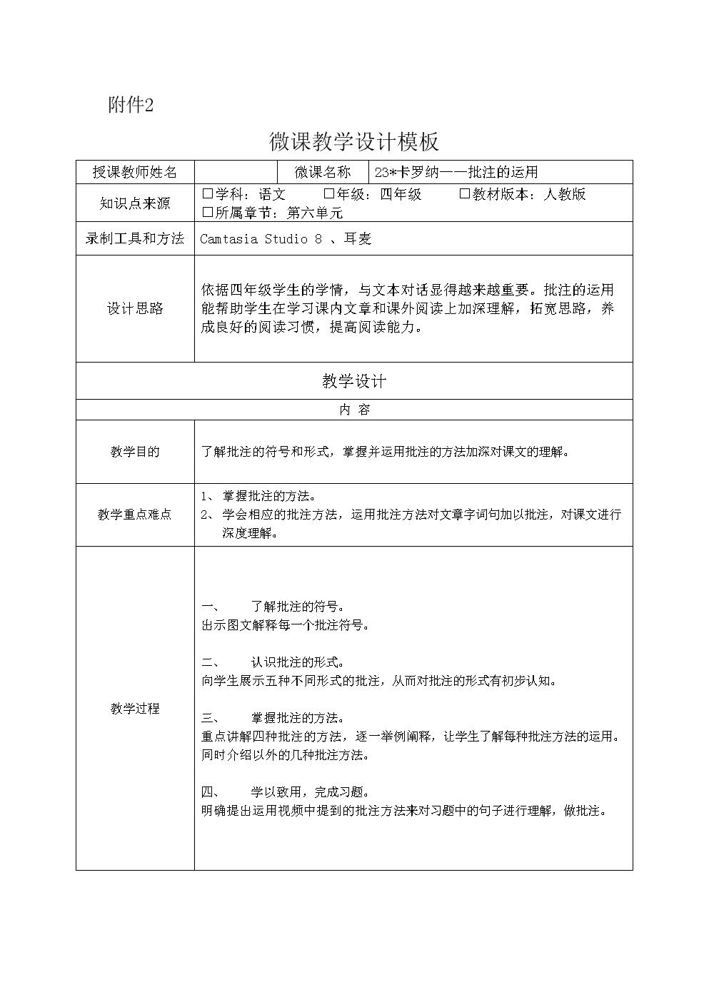 小学语文四年级批注的运用教学设计.docx