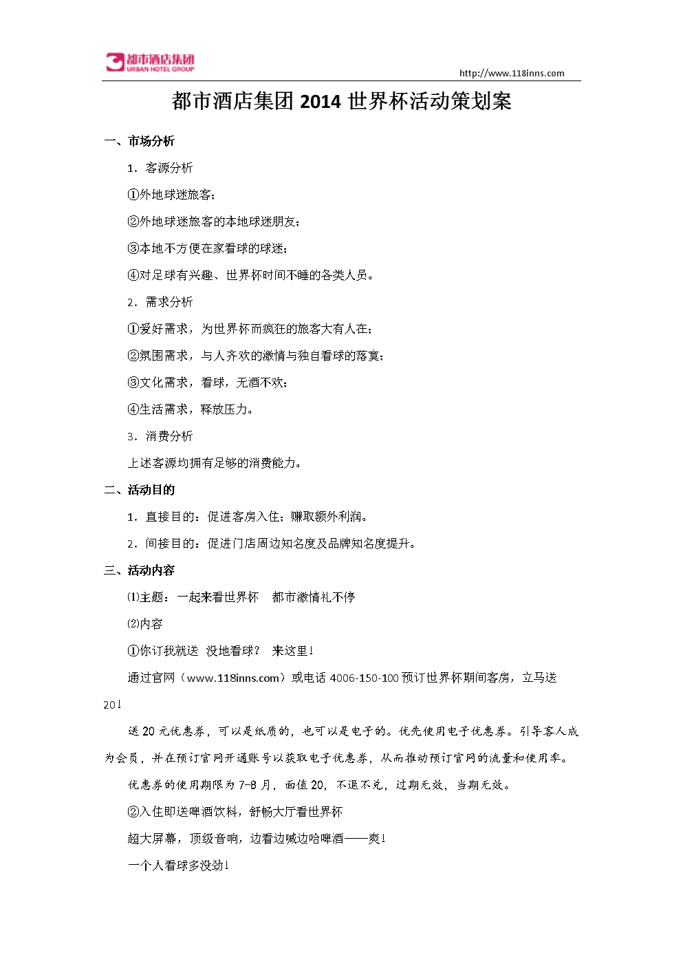 2014世界杯活动策划案—都市酒店集团.docx