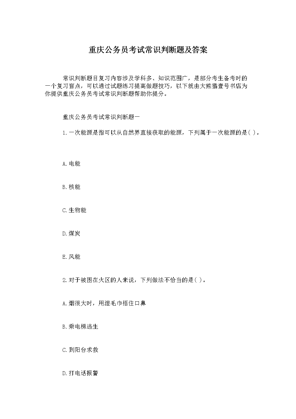 重庆公务员考试常识判断题及答案.doc