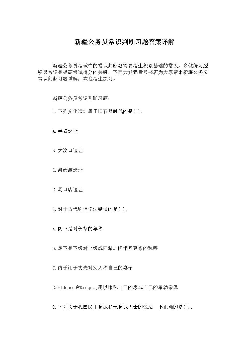 新疆公务员常识判断习题答案详解.doc