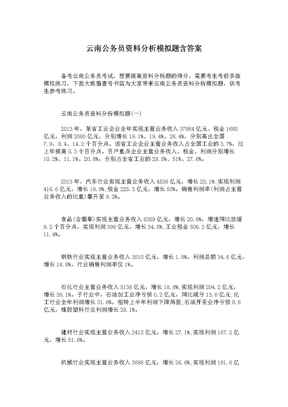 云南公务员资料分析模拟题含答案.doc