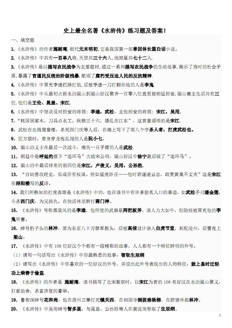 533编号史上最全名著《水浒传》练习题及答案!.pdf