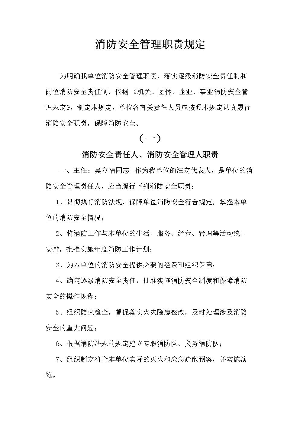消防安全管理职责(最新编辑).doc