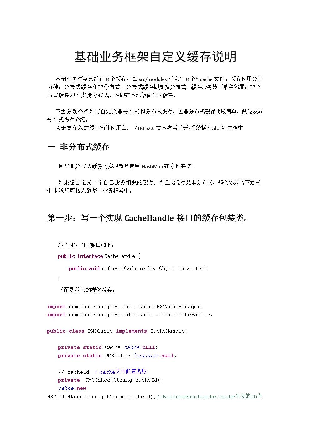 JRES基础业务平台-自定义缓存说明.docx