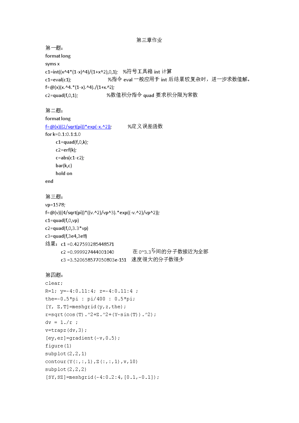 matlab 第三章作业复习题.doc