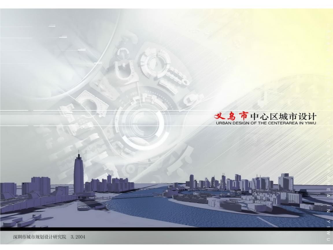 义乌市中心区城市设计.ppt