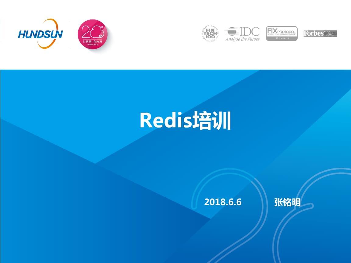 Redis培训前端开发文档.ppt