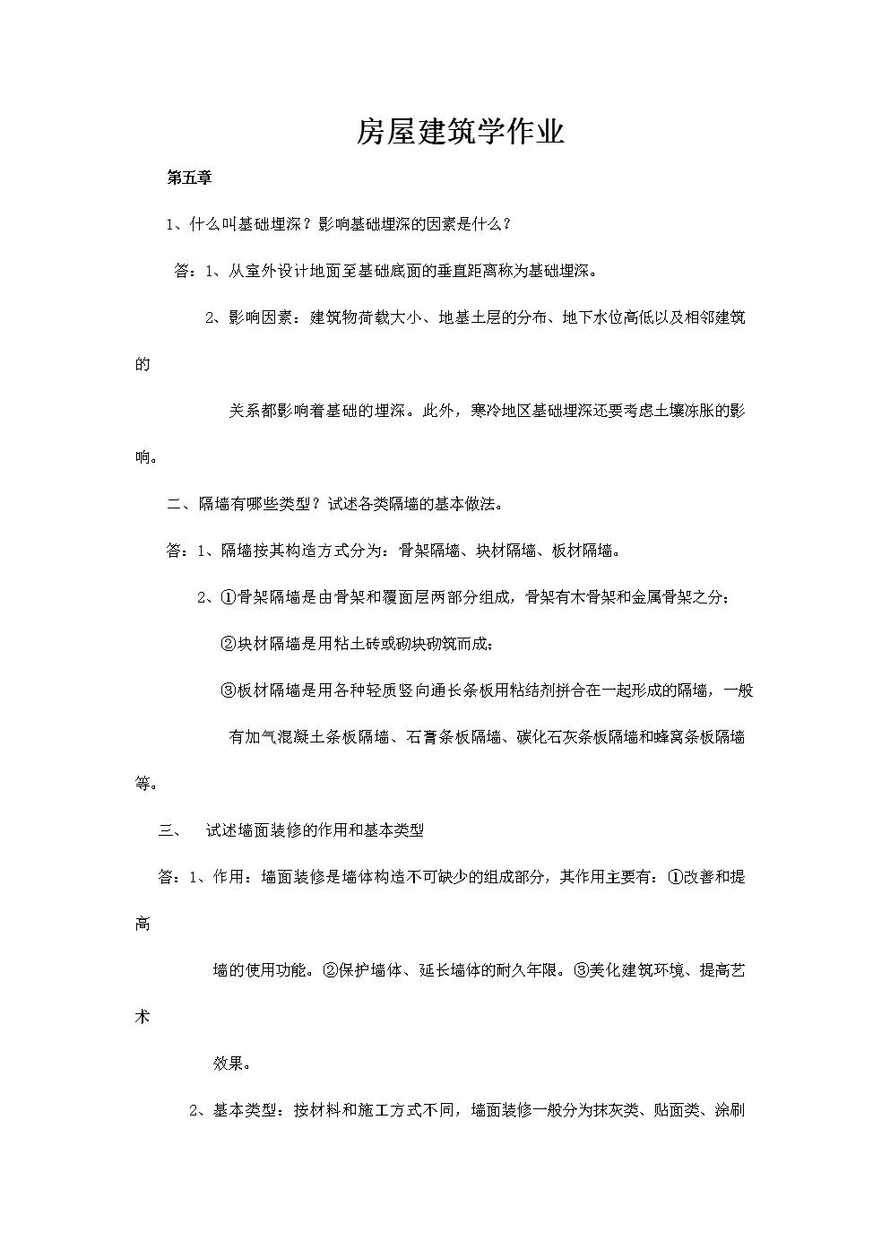 房屋建筑学作业复习题.doc
