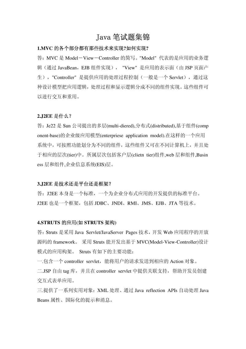 Java笔试及面试葵花宝典.pdf