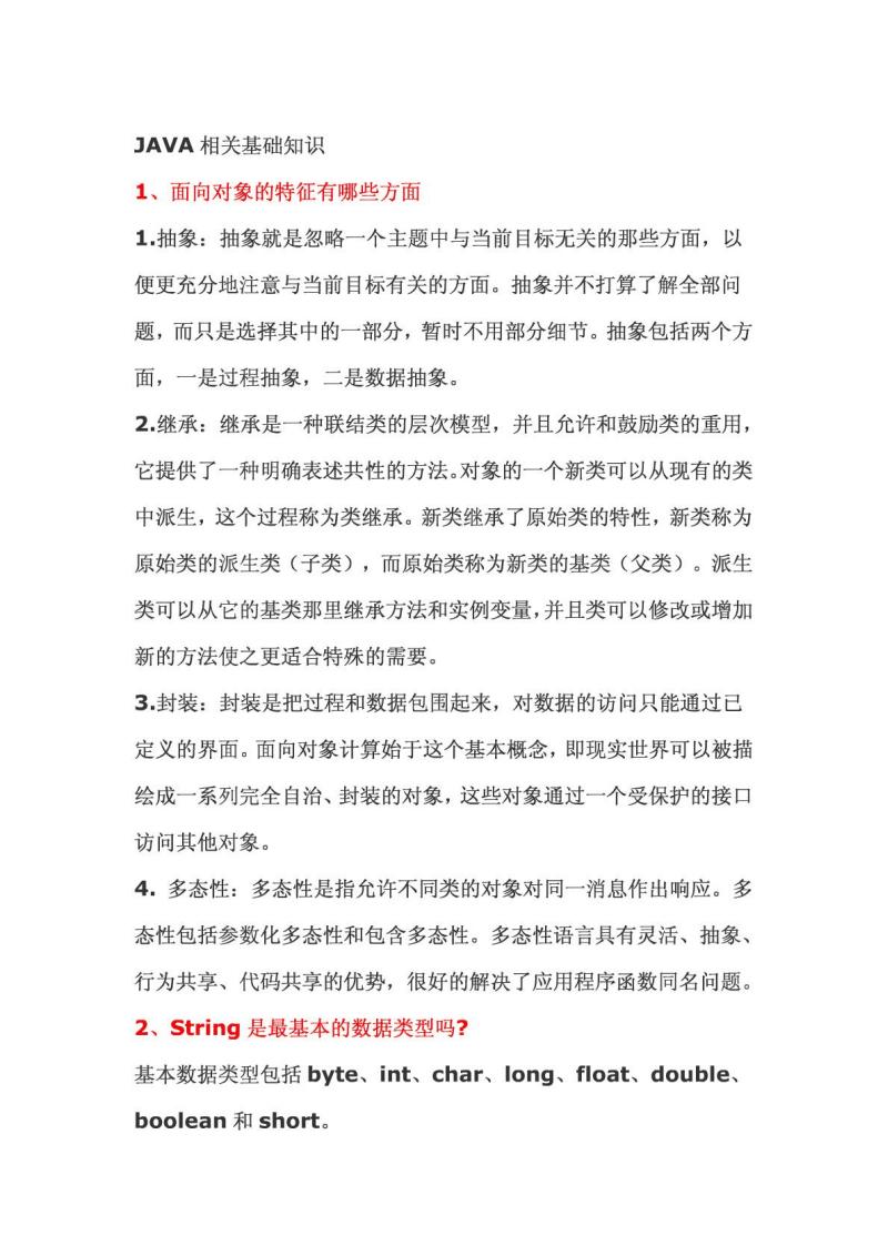 java面试宝典前端开发文档.pdf