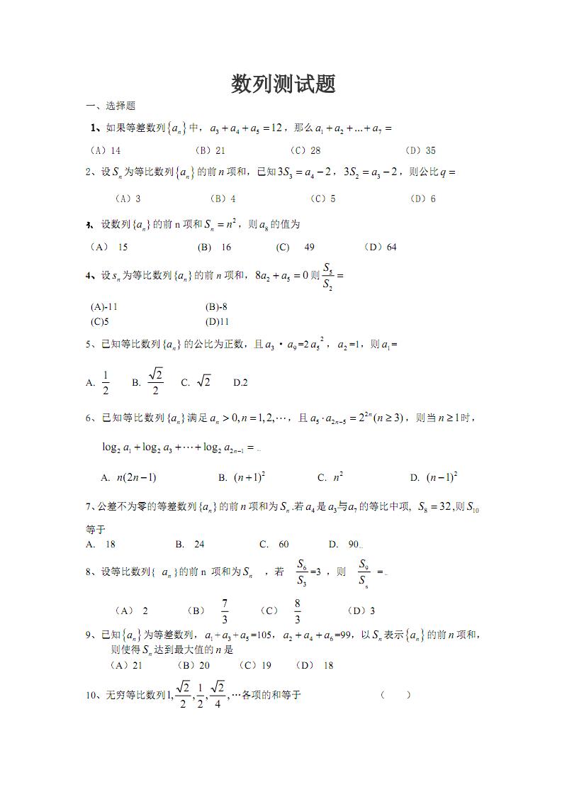 542编号数列测试题及答案.pdf