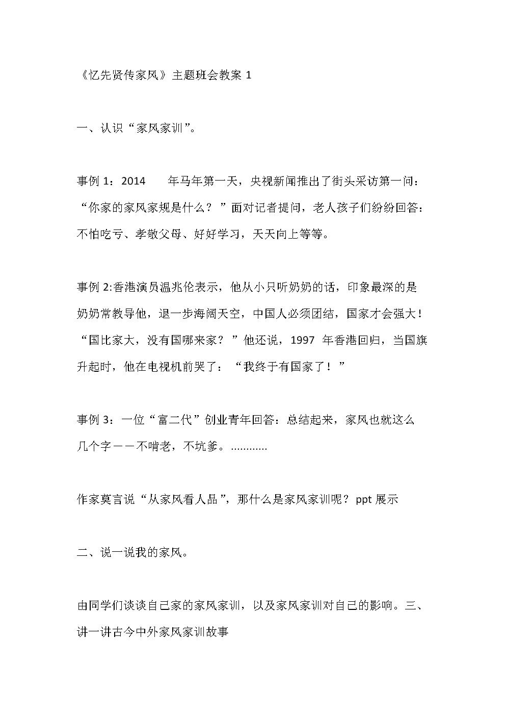 《忆先贤传家风》主题班会教案汇总.doc