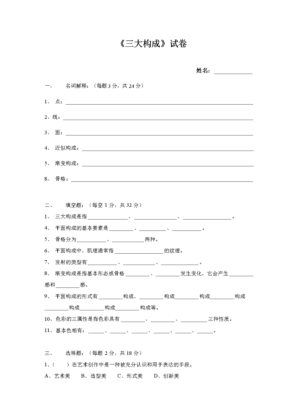 艺术设计三大构成试卷及答案 OK.doc