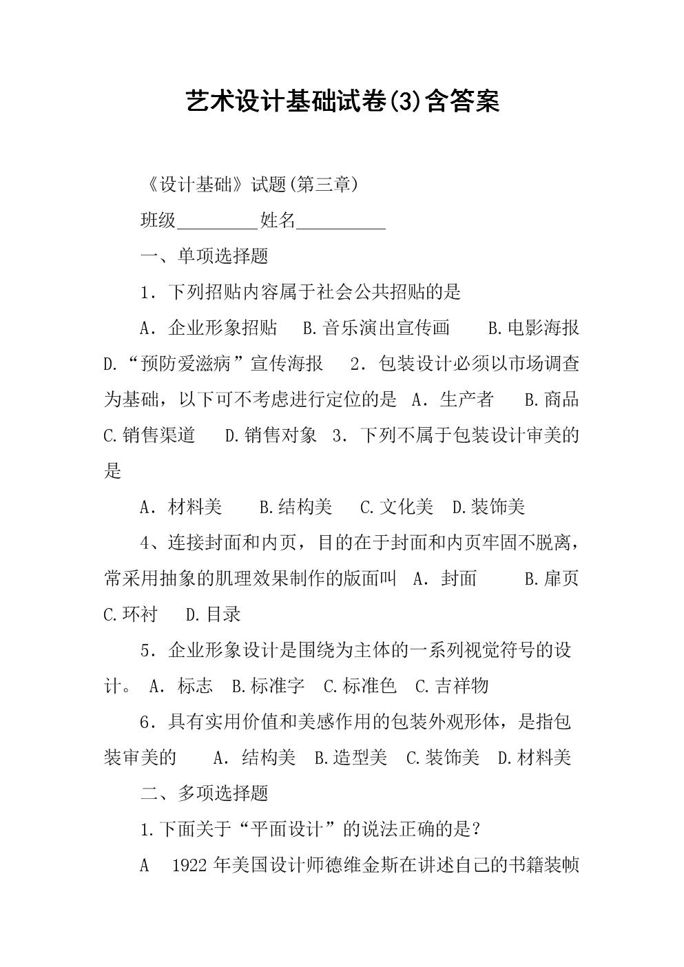 艺术设计基础试卷(3)含答案(最新编辑).doc