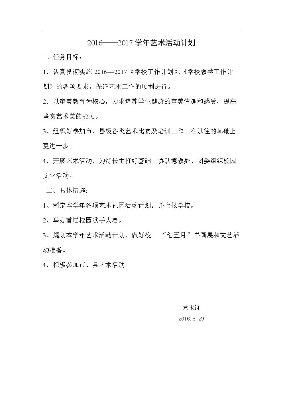 艺术社团活动计划.doc